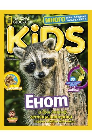 е-списание - National Geographic KIDS - брой 5/2017