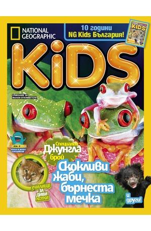е-списание - National Geographic KIDS - брой 5/2018