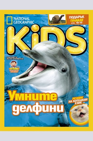е-списание - National Geographic KIDS - брой 6/2016