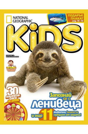 е-списание - National Geographic KIDS - брой 6/2017