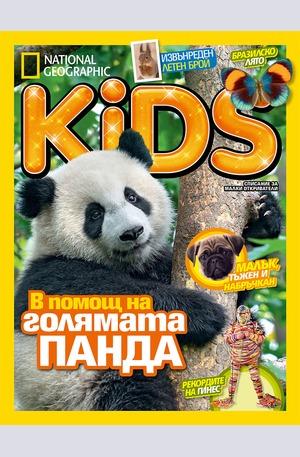 е-списание - National Geographic KIDS България - брой 7/2016