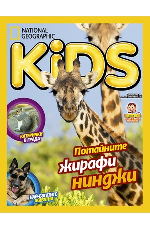 е-списание - National Geographic KIDS - брой 7/2017