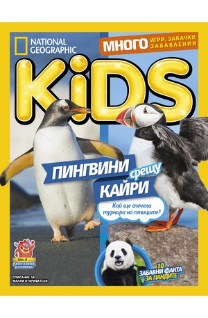 е-списание - National Geographic KIDS - брой 7/2018