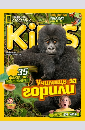 е-списание - National Geographic KIDS България - брой 8/2016