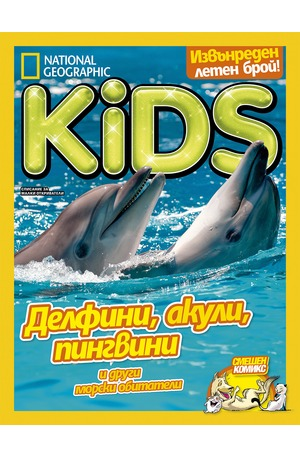 е-списание - National Geographic KIDS - брой 8/2017
