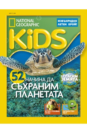 е-списание - National Geographic KIDS - брой 8/2018