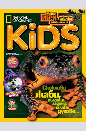 е-списание - National Geographic KIDS - брой 9/2016