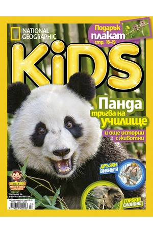 е-списание - National Geographic KIDS - брой 9/2017