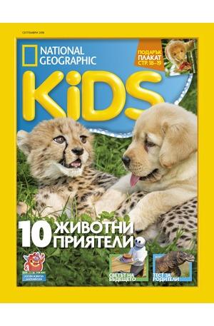 е-списание - National Geographic KIDS - брой 9/2018
