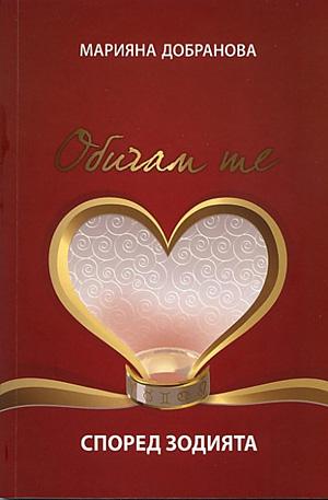 е-книга - Обичам те според зодията