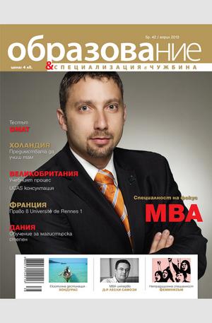 е-списание - Образование - брой 42/2013