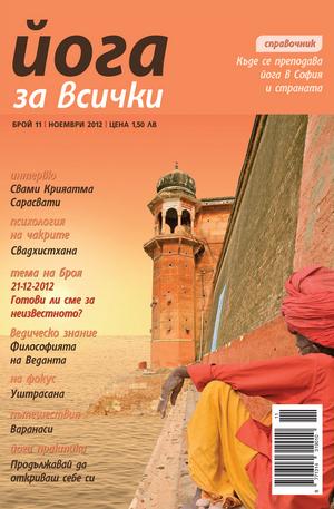 е-списание - Йога за всички- брой 11/2012
