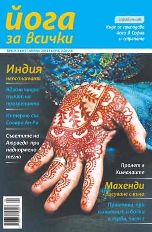 е-списание - Йога за всички- брой 3/2013