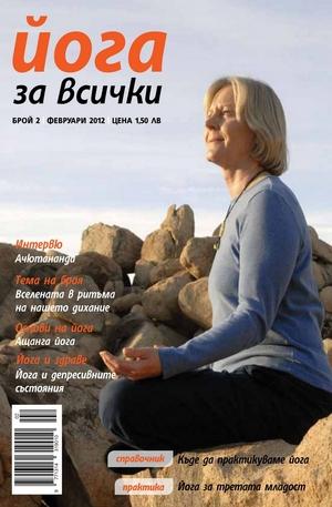 е-списание - Йога за всички/брой 2