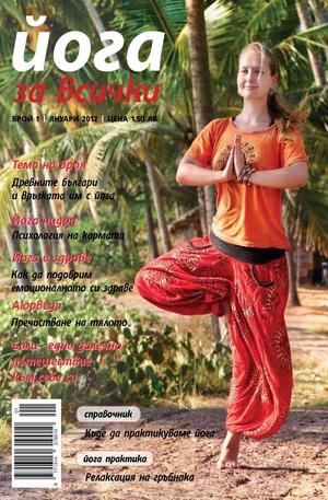 е-списание - Йога за всички/брой 1
