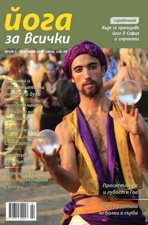 е-списание - Йога за всички- брой 1/2013
