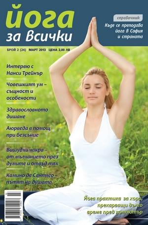 е-списание - Йога за всички- брой 2/2013