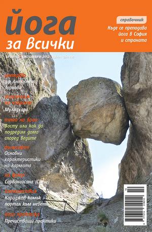 е-списание - Йога за всички- брой 10/2012