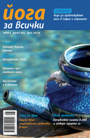 е-списание - Йога за всички- брой 8/2012