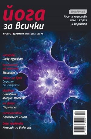 е-списание - Йога за всички- брой 12/2012