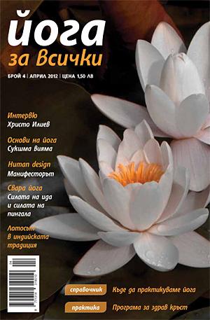 е-списание - Йога за всички - брой 4/2012