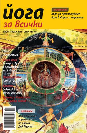 е-списание - Йога за всички- брой 7/2012