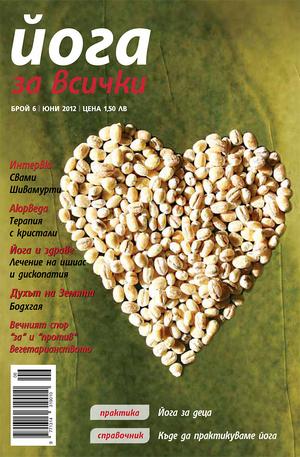 е-списание - Йога за всички- брой 6/2012