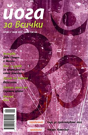е-списание - Йога за всички- брой 5