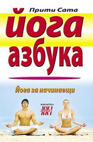 е-книга - Йога азбука