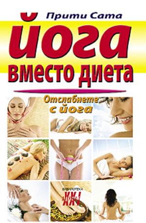 е-книга - Йога вместо диета