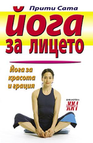 е-книга - Йога за лицето
