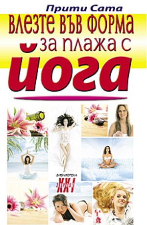 е-книга - Влезте във форма за плажа с йога