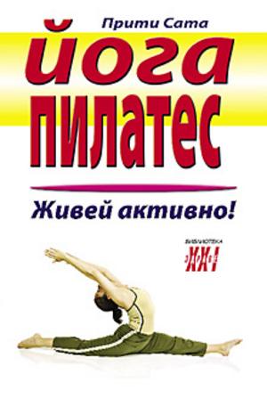 е-книга - Йога Пилатес