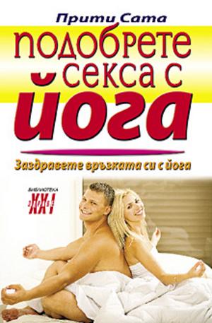 е-книга - Подобрете секса с йога