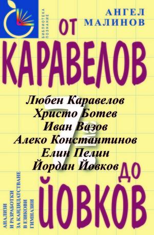 е-книга - От Каравелов до Йовков