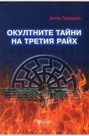 Книга - Окултните тайни на Третия райх