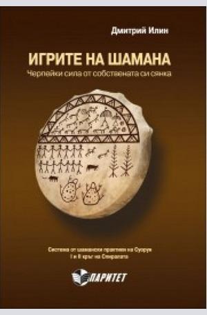 Книга - Игрите на шамана