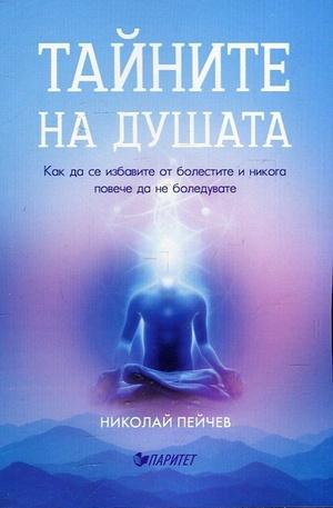 Книга - Тайните на душата