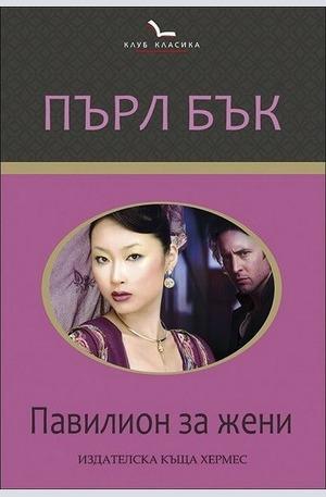 Книга - Павилион за жени