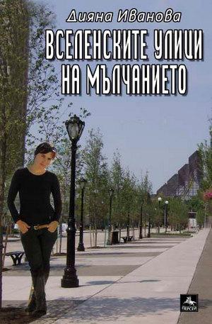 е-книга - Вселенските улици на мълчанието