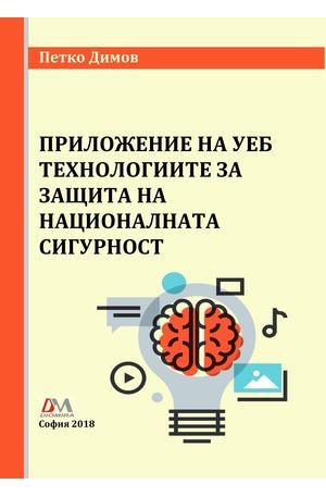 е-книга - Приложение на уеб технологиите за защита на националната сигурност