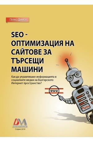 е-книга - SEO - оптимизация на сайтове за търсещи машини