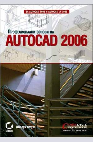Книга - Професионални основи на AutoCAD 2006