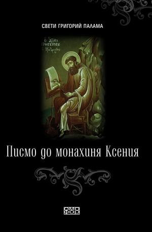 е-книга - Писмо до монахиня Ксения