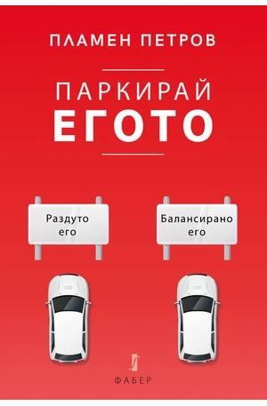 е-книга - Паркирай Егото