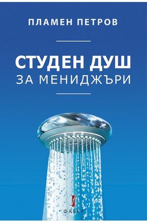 е-книга - Студен душ за мениджъри