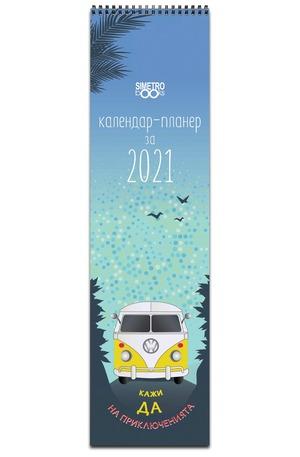 Продукт - Календар-планер 2021 - Кажи да на приключенията