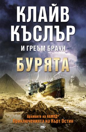 е-книга - Бурята