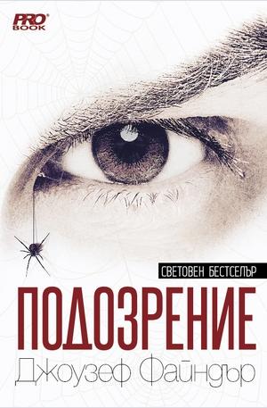 Книга - Подозрение