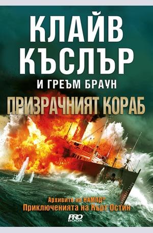 Книга - Призрачният кораб